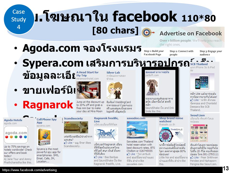 ต.ย.โฆษณาใน facebook 110*80 [80 chars]